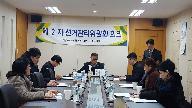 제2차 선거관리위원회 썸네일